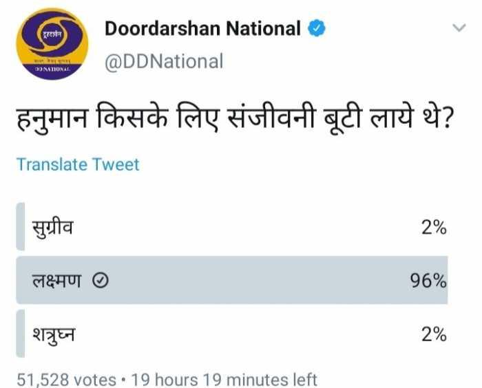 Doordashan Trolls Sonakshi Sinha