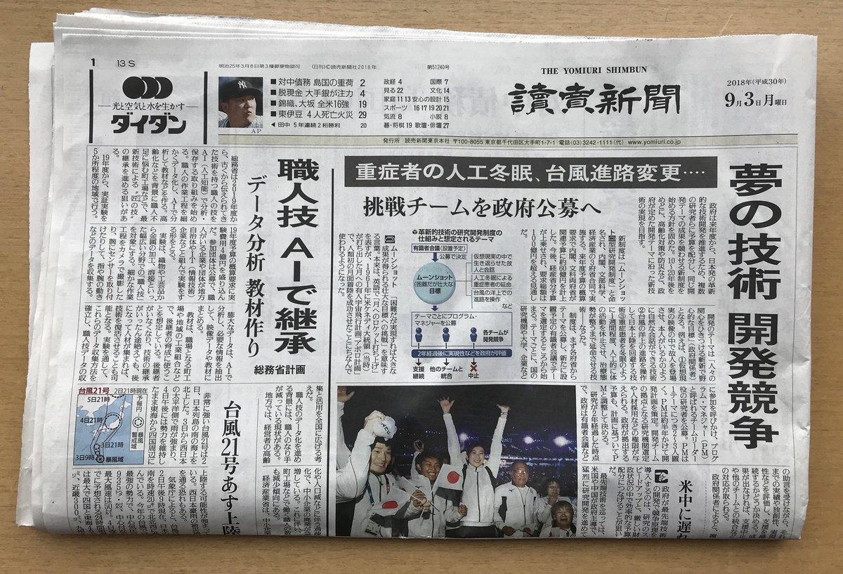 top 10 newspaers in the world - Yomiuri Shimbun